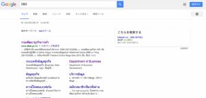 DBD google