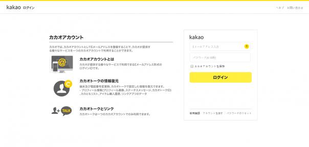 FireShot Capture 8 - Kakao Web Login_ - https___accounts.kakao.com_login