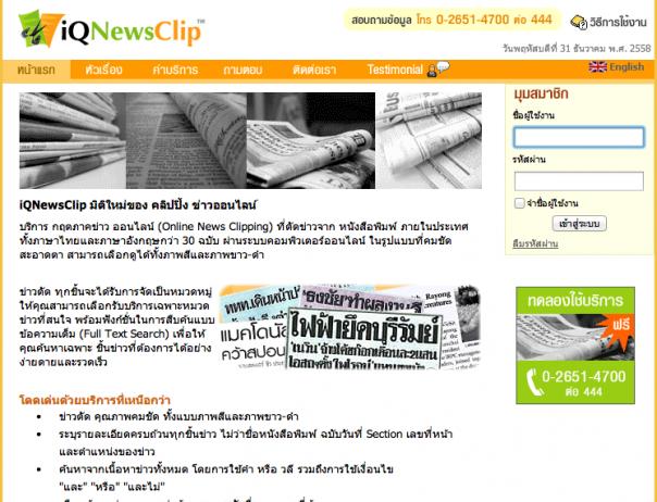 IQnewsclip