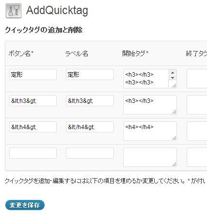 AddQuicktag編集画面