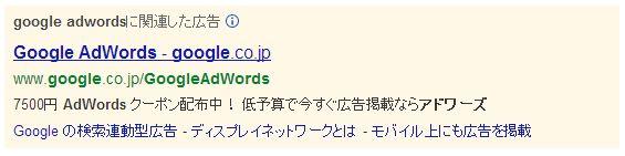 Adwordsのサイトリンク