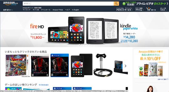 アマゾン・日本