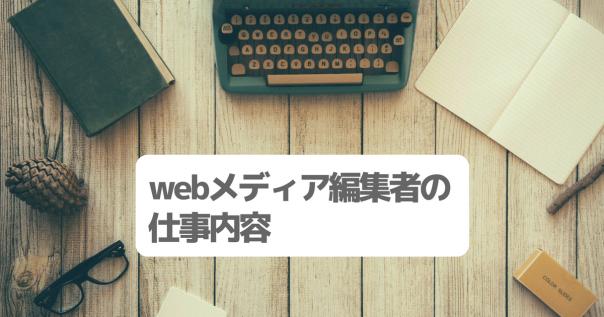 webメディアの編集者の仕事内容