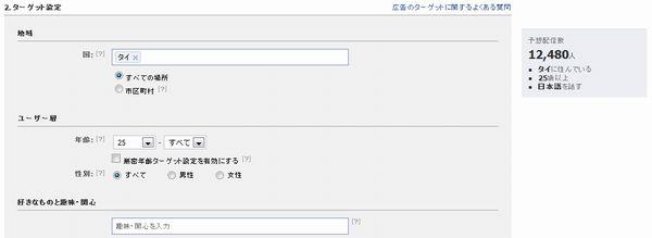 Facebook広告管理画面