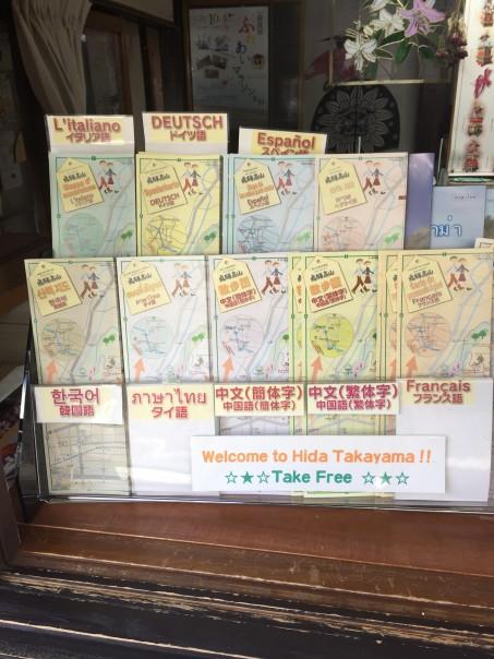 hidatakayama_guide