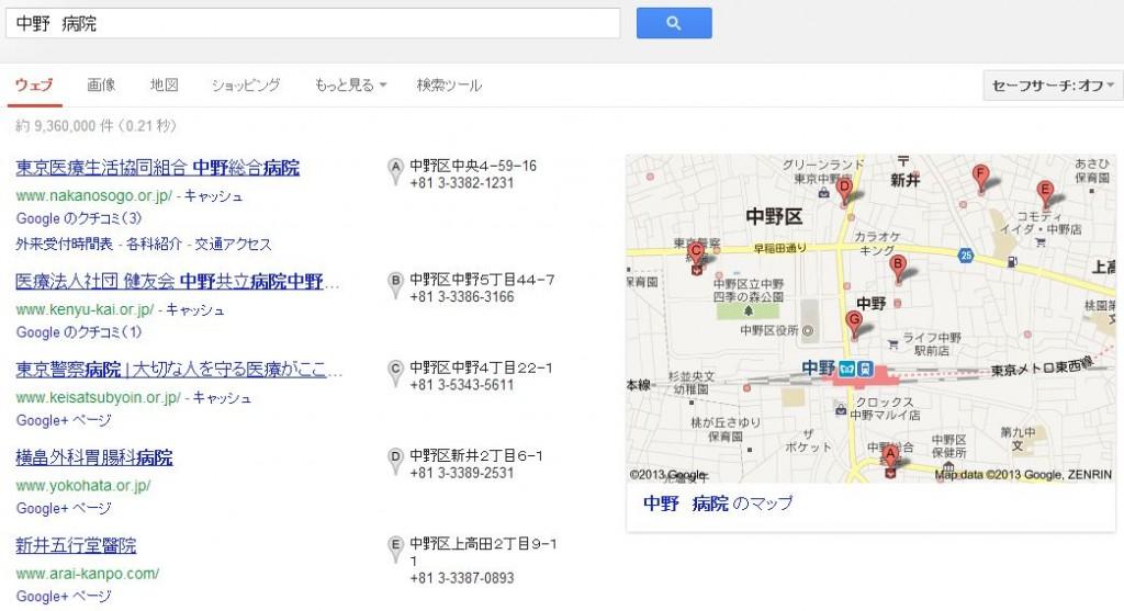 地図あり検索結果