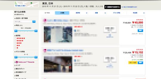 東京ホテル検索結果
