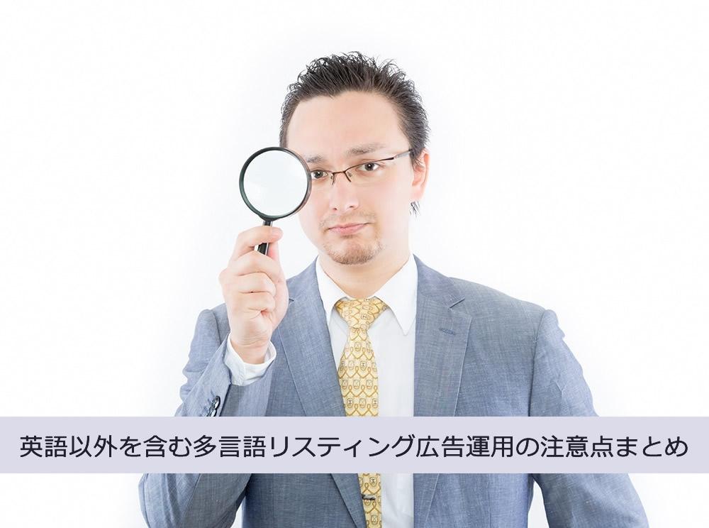 英語以外を含む多言語リスティング広告運用の注意点まとめ