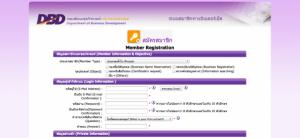 register own info