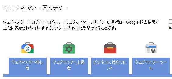 ウェブマスターアカデミー日本語版